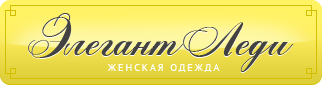 Элегант Леди магазин женской одежды в Нижневартовске